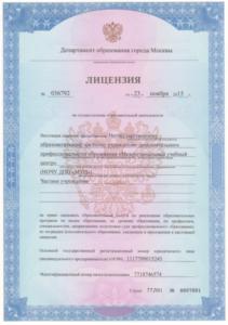 Лицензия Учебного центра МУЦ