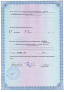 Образовательная лицензия МУЦ