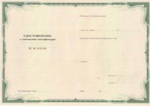 Образец удостоверения по ГО и ЧС
