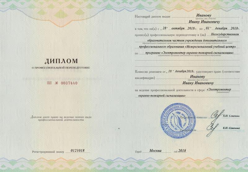 Обучение на электромонтёра ОПС в Воронеже
