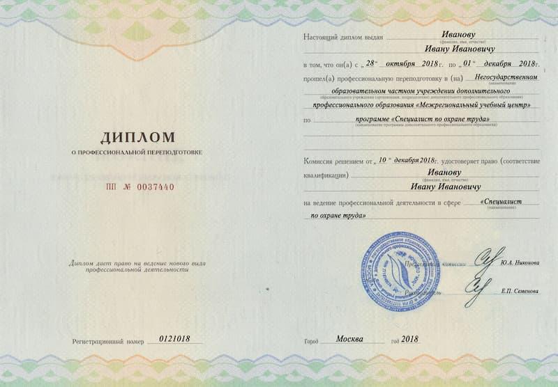 Обучение специалиста по охране труда в Воронеже