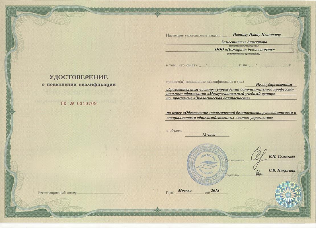 Обучение экологической безопасности в Воронеже