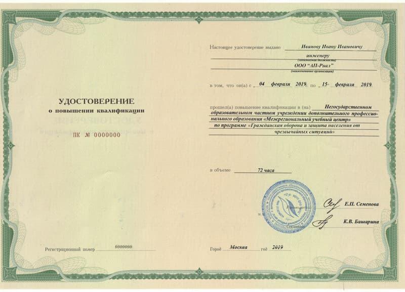 Обучение ГО и ЧС в Воронеже