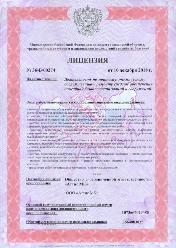 Получение лицензии МЧС в Воронеже