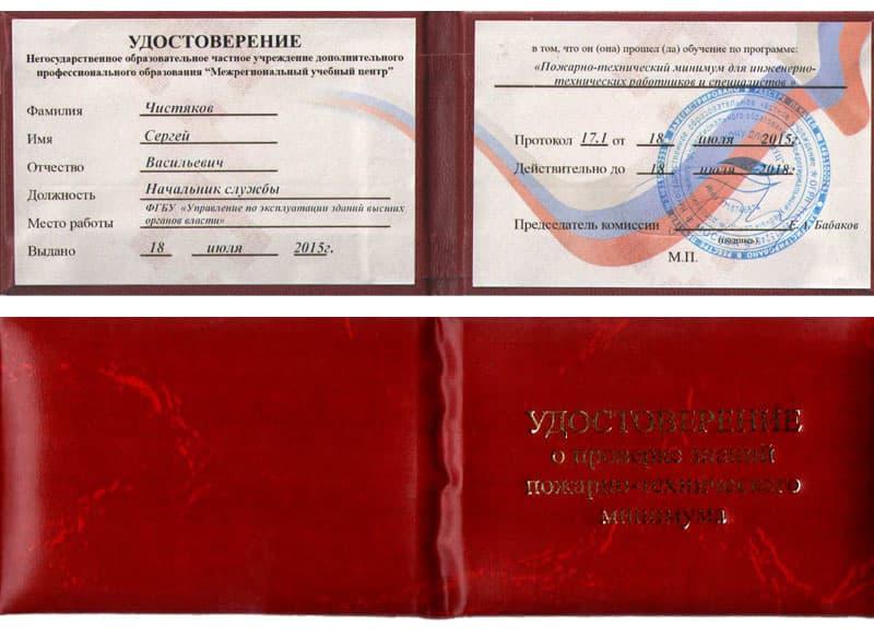 Пожарно-технический минимум в Воронеже