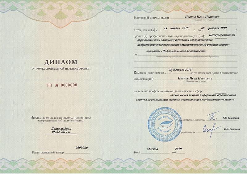 Обучение информационной безопасности в Воронеже