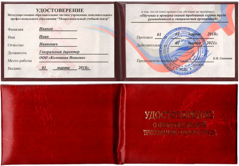 Обучение по охране труда в Воронеже