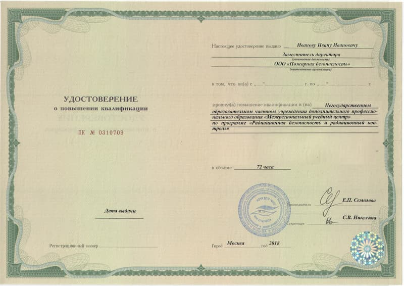 Обучение радиационному контролю в Воронеже