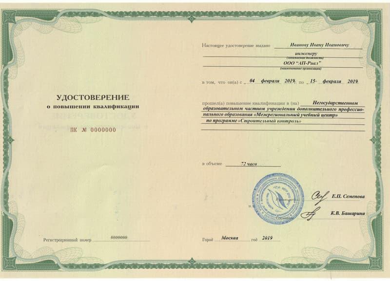 Обучение строительному контролю в Воронеже