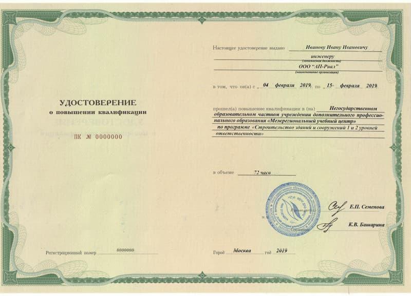Обучение строительству в Воронеже