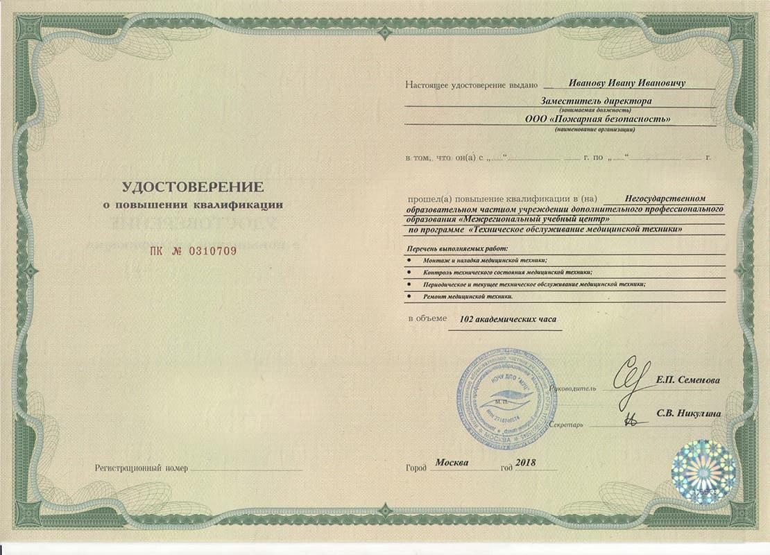 Обучение техобслуживанию медтехники в Воронеже